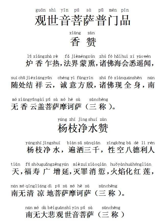 心经大悲咒阿弥陀经普门品 四经合刊 佛教书籍佛经 经书免费结缘图片